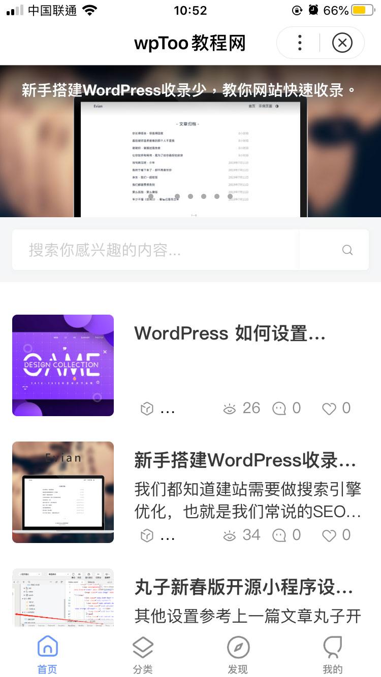 WeMedia 自媒体百度智能小程序 :一款开源的WordPress 百度智能小程序插图