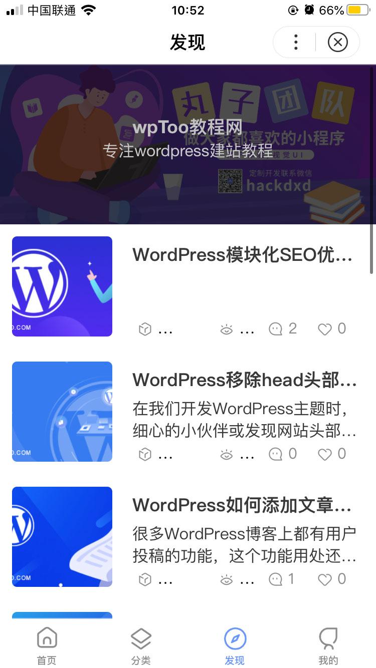 WeMedia 自媒体百度智能小程序 :一款开源的WordPress 百度智能小程序插图2